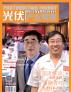 2016年10月刊