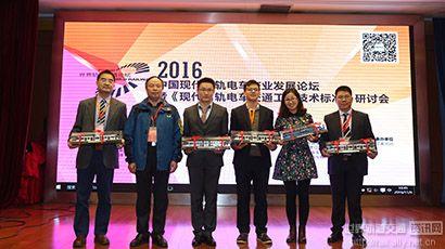 2016中国现代有轨电车产业发展论坛暨《现代有轨电车交通工程技术标准》研讨会抽奖活动现场