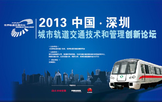 2013 中国•深圳 城市轨道交通技术和管理创新论坛