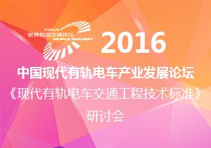 2016中国现代有轨电车产业发展论坛暨《现代有轨电车交通工程技术标准》研讨会