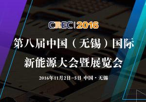 第八届中国(无锡)国际新能源大会暨展览会