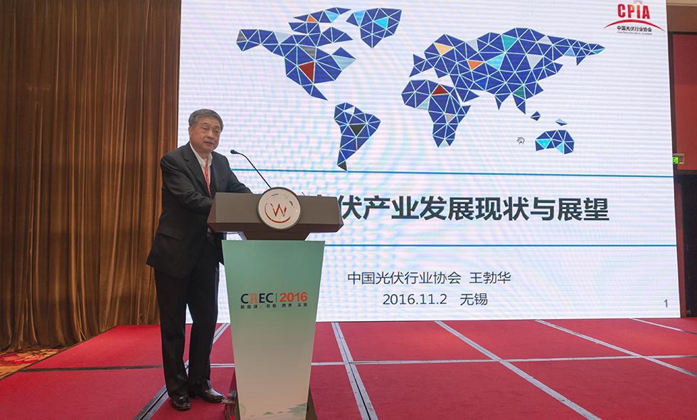 王勃华 中国光伏行业协会秘书长