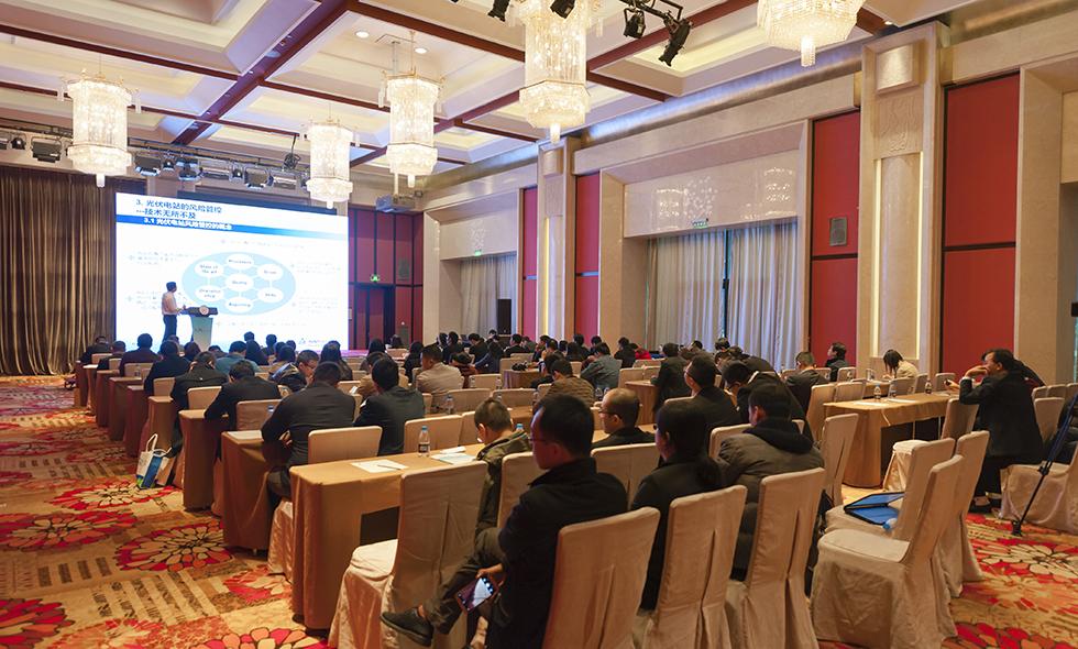 2016国际光伏产业技术标准及智能运维大会