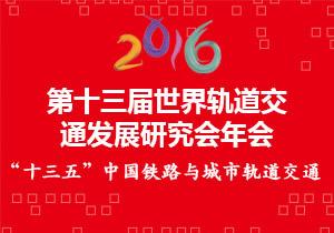 2016第十三屆世界軌道交通發展研究會年會