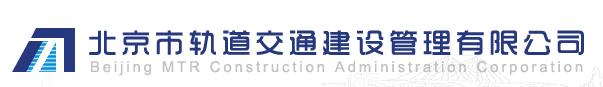 北京轨道交通建管