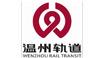 温州铁路与轨道投资