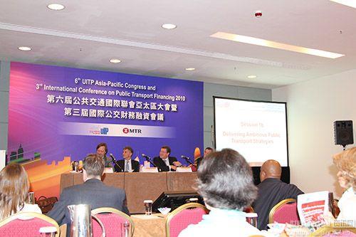 2010年11月香港UITP会议