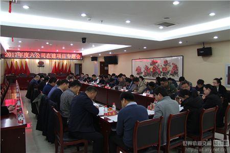 中铁二十一局六公司召开2017年度项目管理专题会