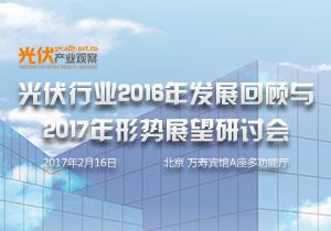 光伏行业2016回顾与2017展望研讨会