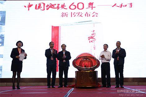 四位嘉宾参与新书发布仪式
