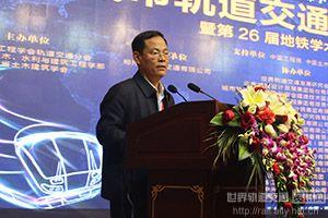 2017中国城市轨道交通关键技术论坛暨第26届地铁学术交流会大会总结