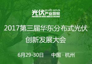 2017第三届华东分布式光伏创新发展大会