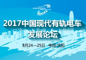 2017中国现代有轨电车产业发展论坛