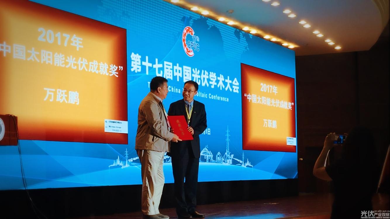 """保利协鑫万跃鹏荣获CPVC17""""中国太阳能光伏成就奖"""""""