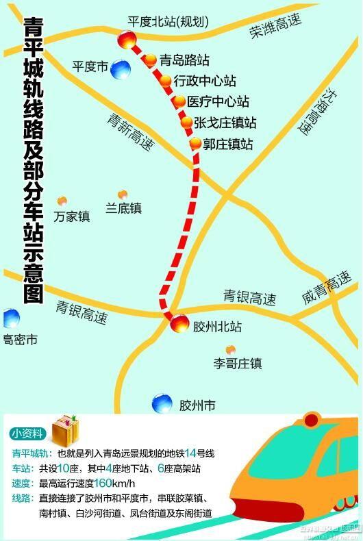 青岛青平城轨2017年底开建