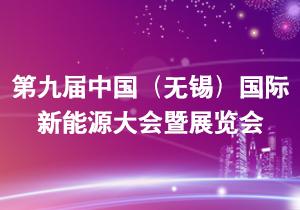 第九屆中國(無錫)國際新能源大會