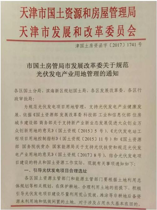 首个地方文件发布!天津市放宽光伏复合项目用地限制