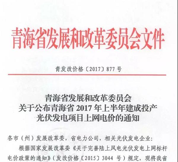 青海公布2017上半年17个并网光伏项目上网电价