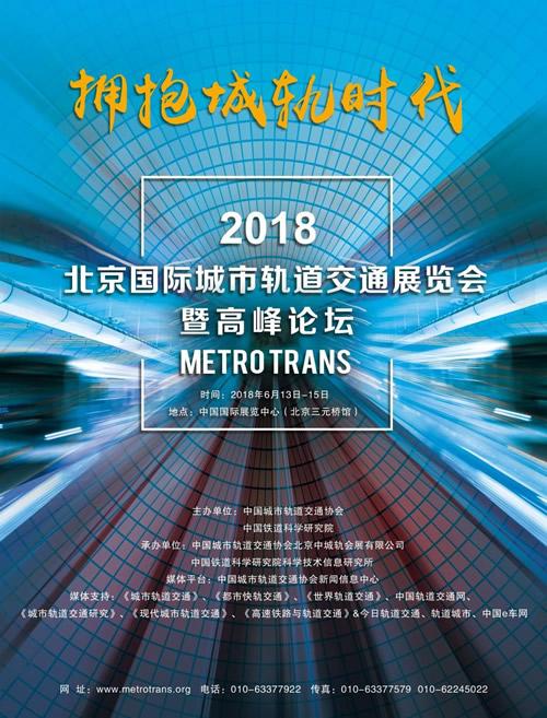 2018北京展开幕在即|共襄行业盛会,见证城轨发展