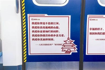 """""""中国很赞""""主题专列在成都地铁7号线上线"""