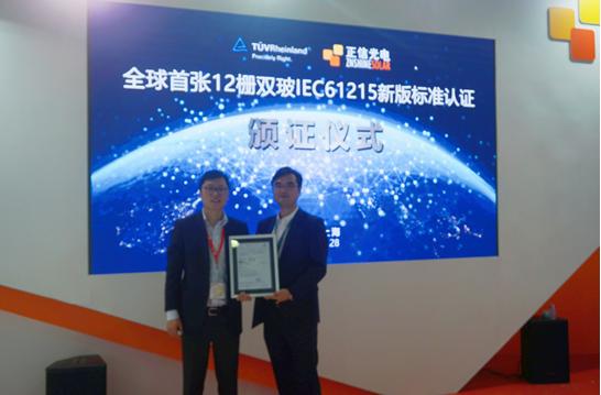 正信光电荣获首张双玻IEC61215新版标准认证