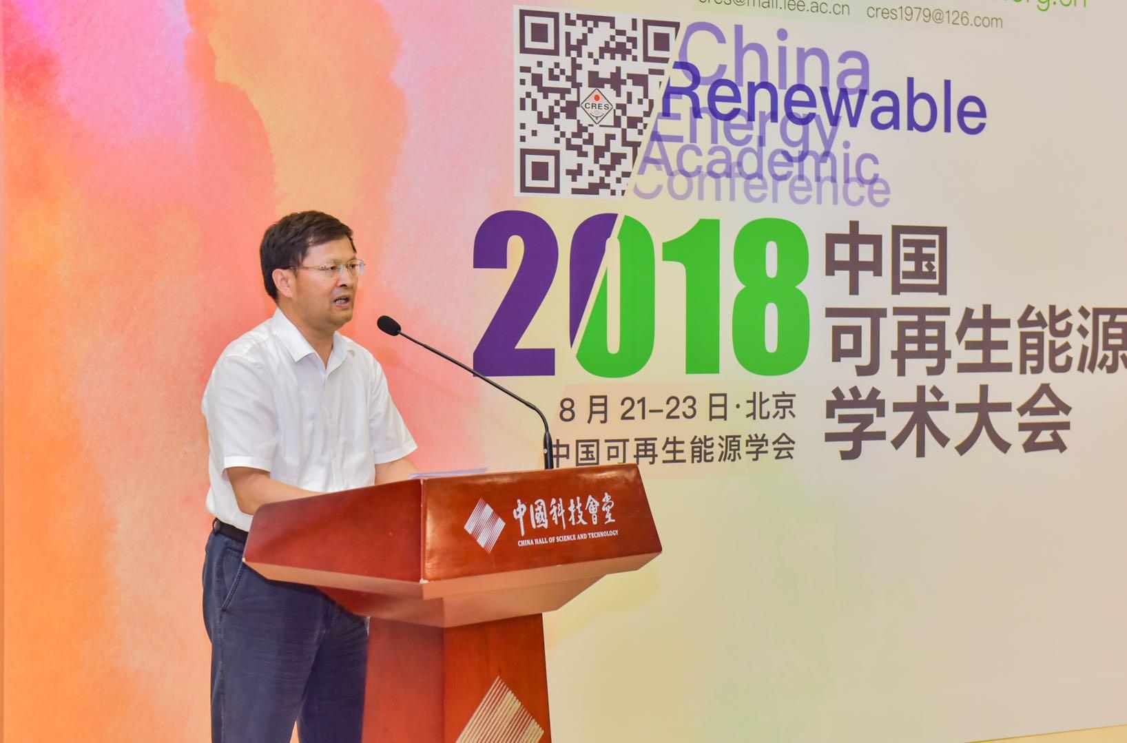 2018中国可再生能源学术大会即将召开