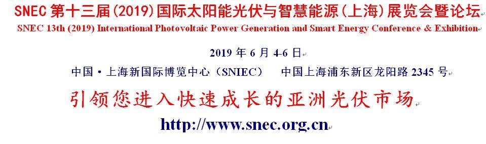 SNEC第十三届(2019)