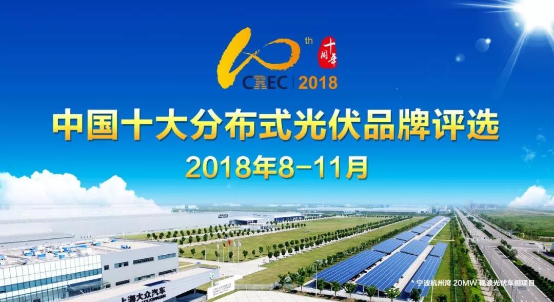 2018中国十大分布式光伏品牌评选正式启动