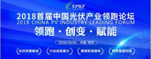 2018首届中国光伏产业领跑论坛即将盛大启幕