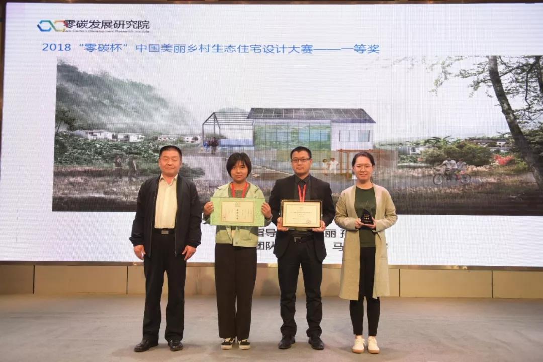 国内首个零碳领域生态住宅设计大赛圆满落幕