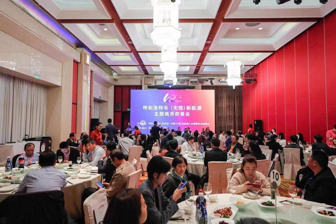 内蒙古·呼和浩特市人民政府(无锡) ——新能源主题商务叙谈会