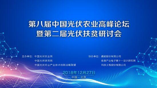 中国光伏农业第八届高峰论坛