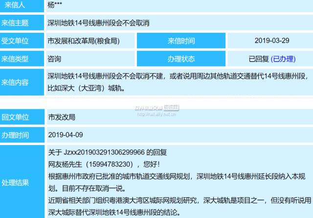 深圳至大亚湾城轨曝光,深惠有望增加3条轨道连接线
