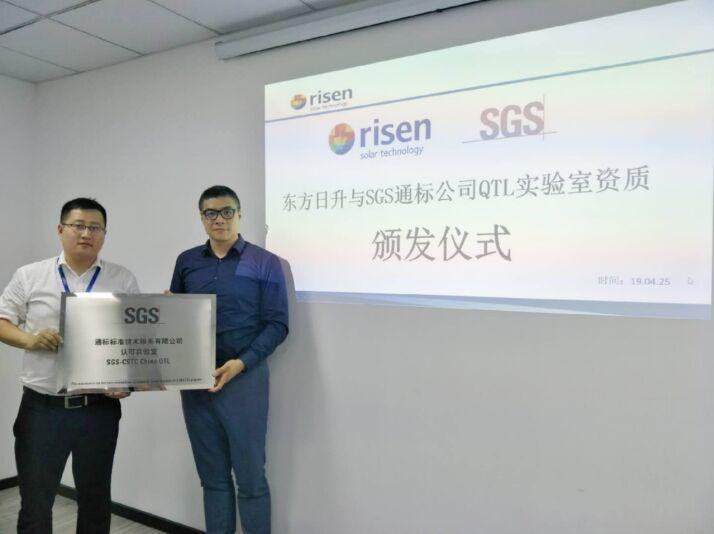 SGS授予东方日升QTL实验室资质