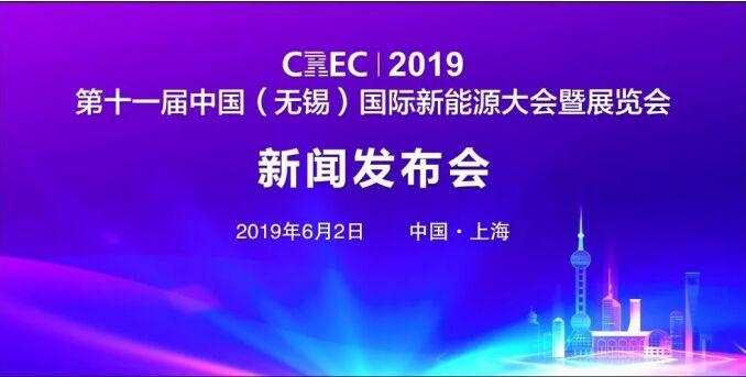 """无锡""""CREC2019""""新闻发布会在沪召开"""