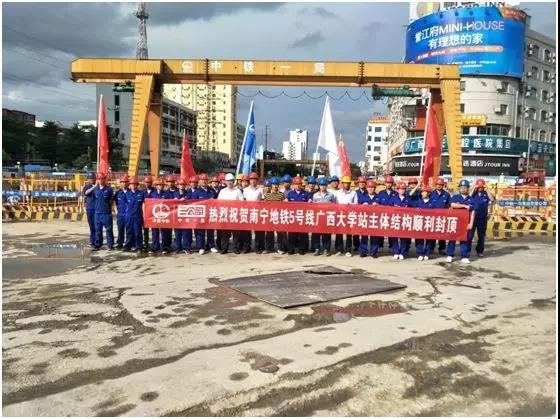 南宁轨道交通5号线广西大学站主体结构顺利封顶