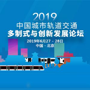 中国城市轨道交通多制式与创新发展论坛