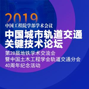2019中国城市轨道交通关键技术论坛
