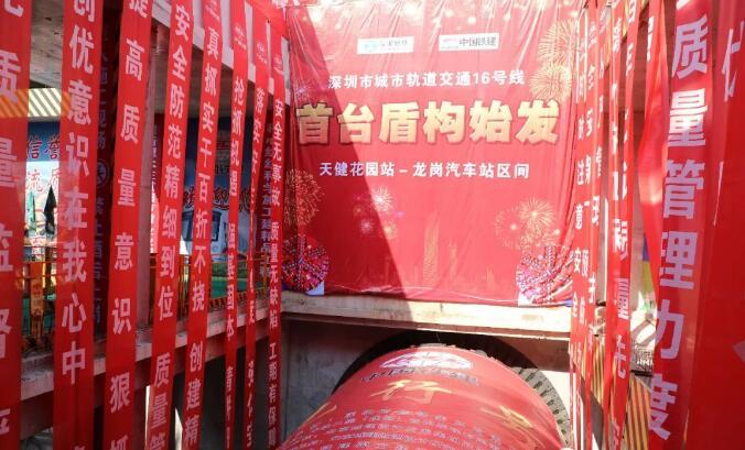 深圳地铁16号线首台盾构机始发