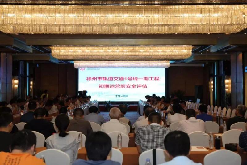 徐州轨道交通1号线一期工程顺利通过初期运营前安全评估