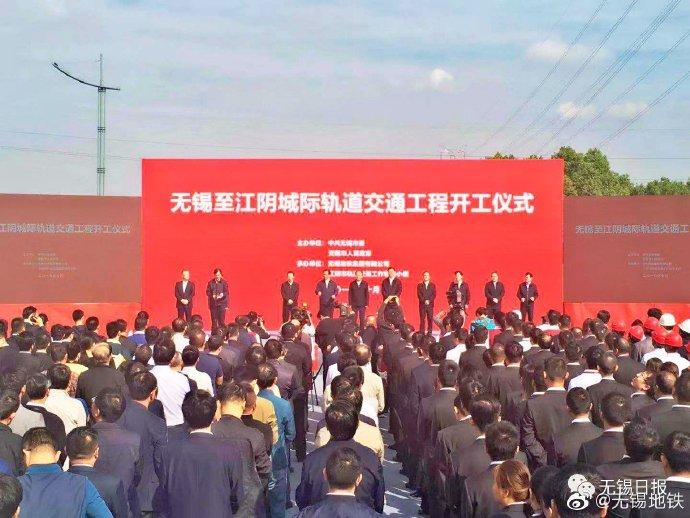 锡澄S1线今日正式开工 中车集团董事长刘化龙出席开工仪式