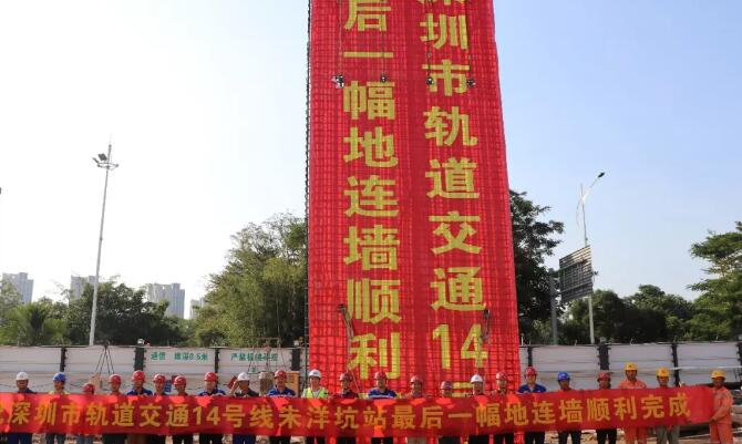 深圳轨道交通14号线朱洋坑站围护结构完成