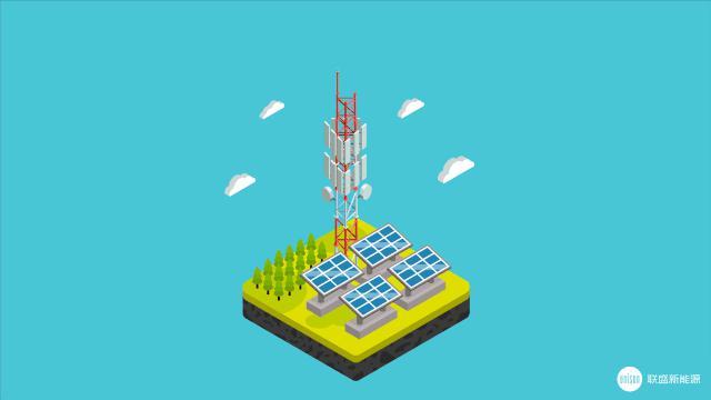 联盛新能源做5G时代下的拓荒者