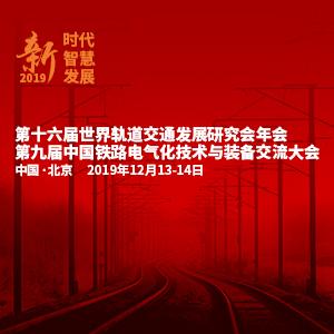 2019第十六届世界轨道交通发展研究会年会