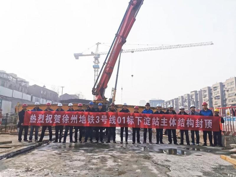徐州轨道交通3号线一期工程下淀站主体结构顺利封顶