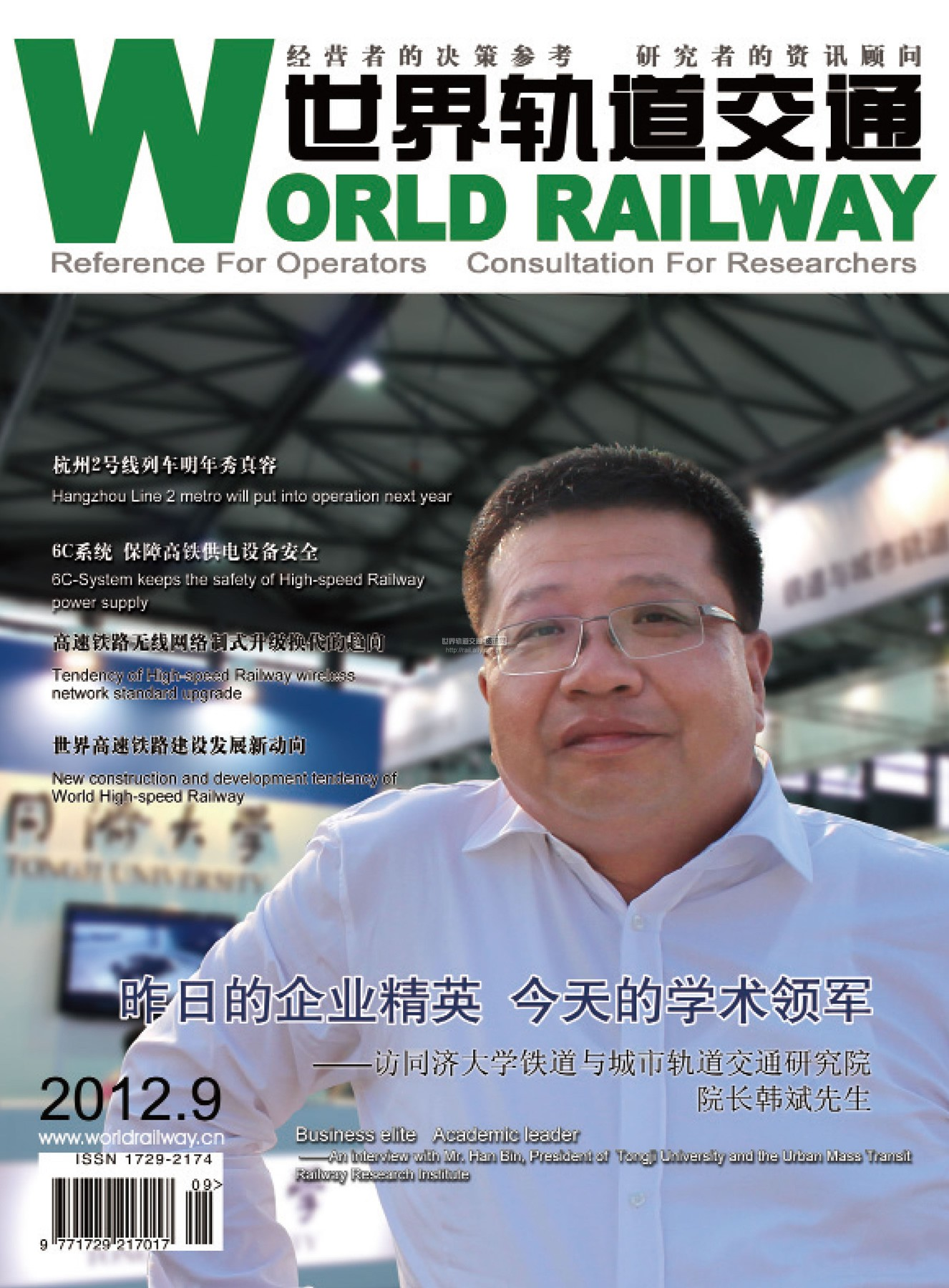 《世界轨道交通》杂志