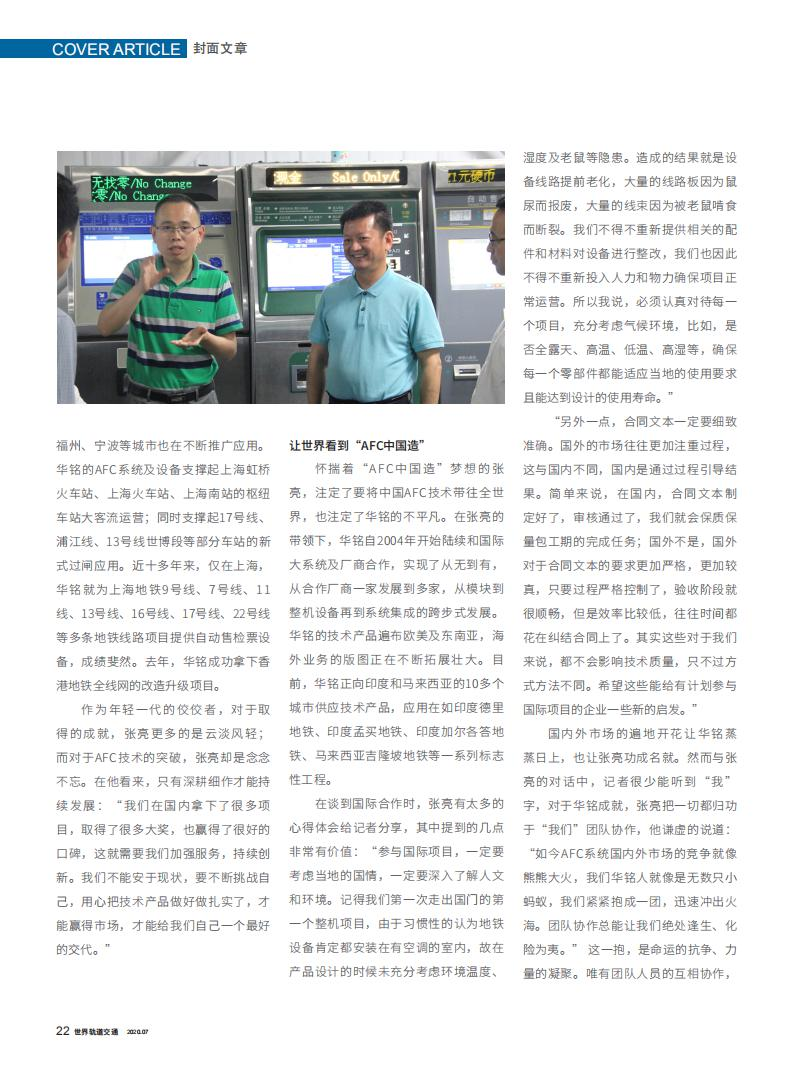 《世界軌道交通》雜志