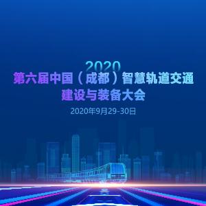 2020·成都 智慧轨道建设与装备
