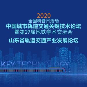 2020中国城市轨道交通关键技术论坛