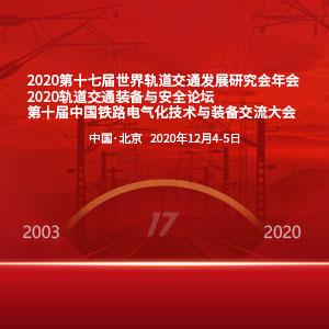 2020第十七届世界轨道交通发展研究会年会